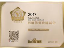 2017百度信誉金牌城企