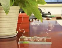 九鼎装饰荣获杭州装修公司标杆两项大奖