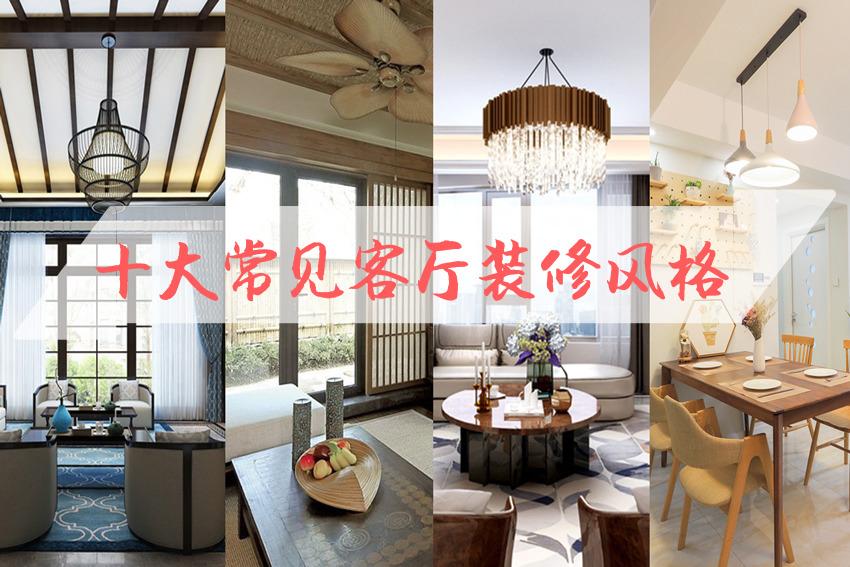 整体家装客厅风格有哪些? 十大常见整体家装客厅风格