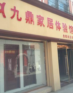 九鼎装饰江苏苏州分公司