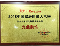 2018年杭州装修公司先锋榜品牌