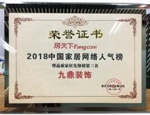 2018年杭州装修公司先锋榜第三名