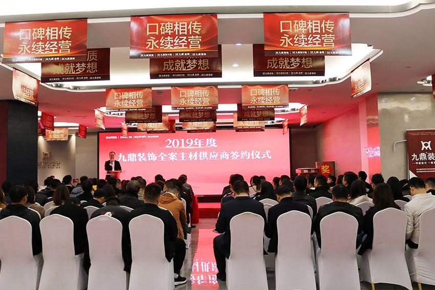 九鼎装饰执行总裁章德富与全案主材供应商签约仪式圆满举办